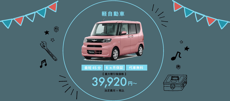 軽自動車【最大割引後価格】39,920円~