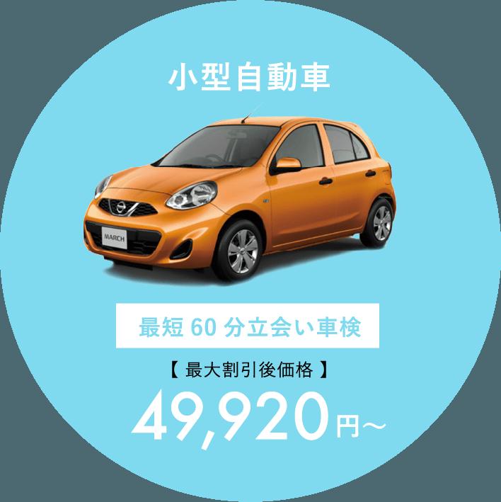 小型自動車【最大割引後価格】49,920円~