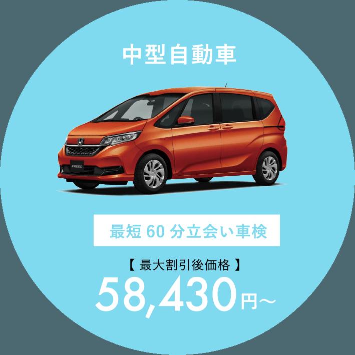 中型自動車【最大割引後価格】58,430円~