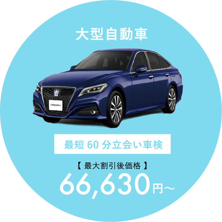 大型自動車【最大割引後価格】66,630円~